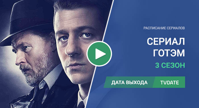 Видео про 3 сезон сериала Готэм