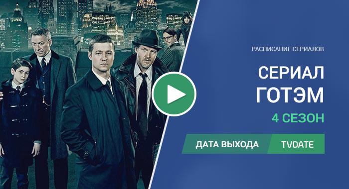 Видео про 4 сезон сериала Готэм