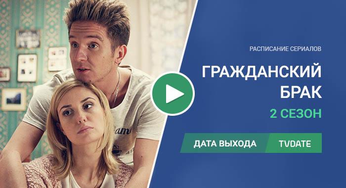 Видео про 2 сезон сериала Гражданский брак