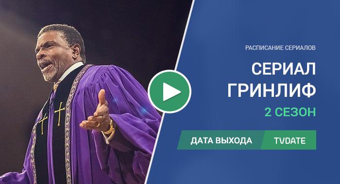 Видео про 2 сезон сериала Гринлиф