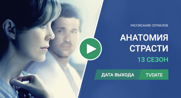 Видео про 13 сезон сериала Анатомия страсти