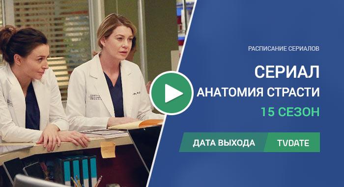 Видео про 15 сезон сериала Анатомия страсти