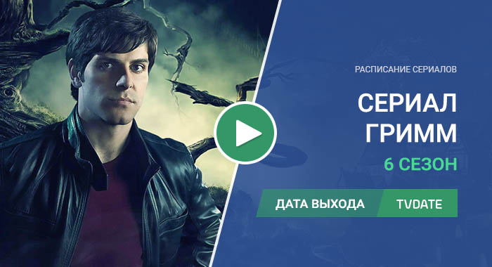 Видео про 6 сезон сериала Гримм