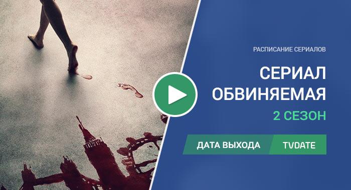 Видео про 2 сезон сериала Обвиняемая