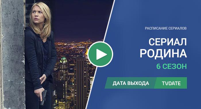 Видео про 6 сезон сериала Родина