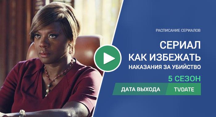 Видео про 5 сезон сериала Как избежать наказания за убийство