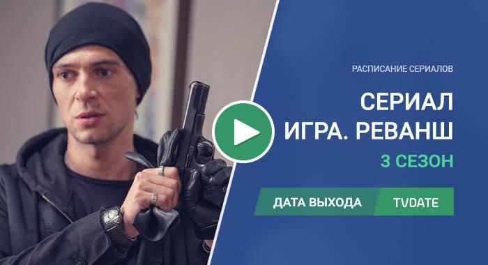 Скачать Сериал Игра Реванш 3 Сезон Через Торрент - фото 3