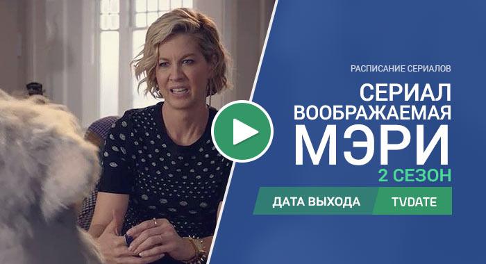 Видео про 2 сезон сериала Воображаемая Мэри