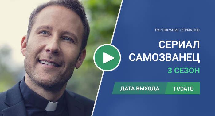 Видео про 3 сезон сериала Самозванец