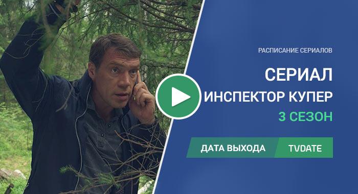 Видео про 3 сезон сериала Инспектор Купер