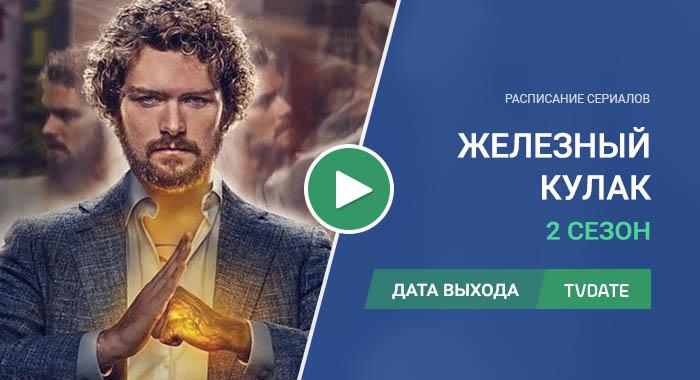 Видео про 2 сезон сериала Железный кулак