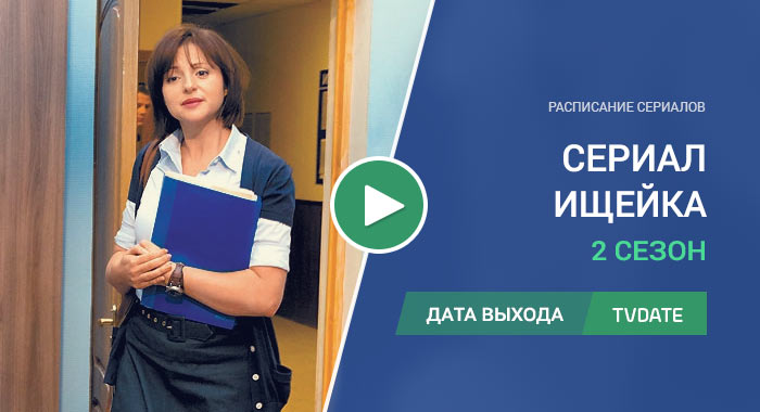 Видео про 2 сезон сериала Ищейка