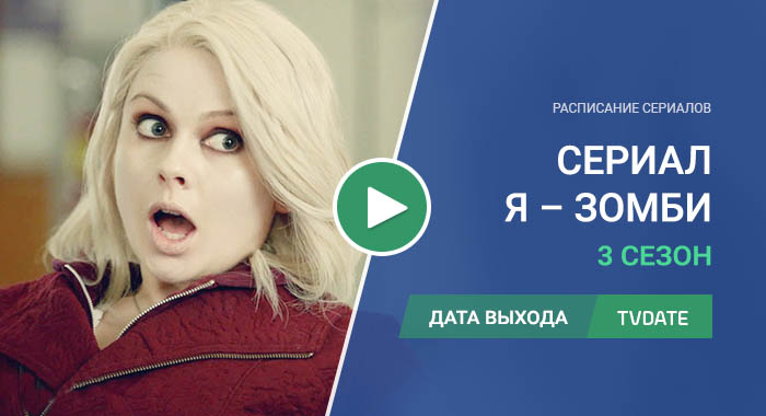 Видео про 3 сезон сериала Я – зомби