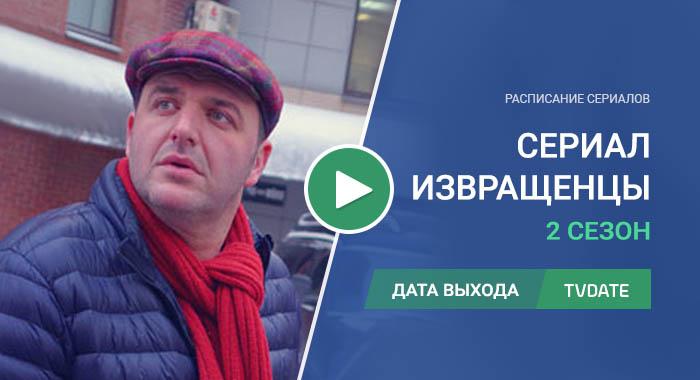 Видео про 2 сезон сериала Извращенцы