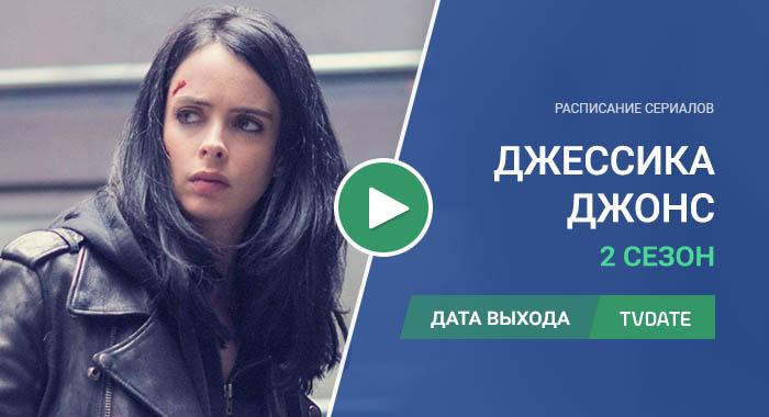 Видео про 2 сезон сериала Джессика Джонс