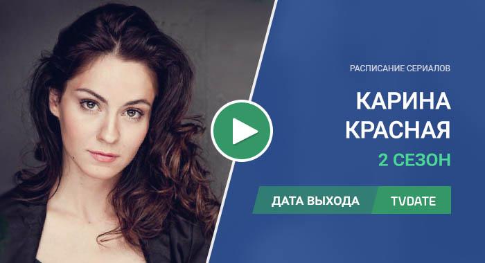 Видео про 2 сезон сериала Карина красная
