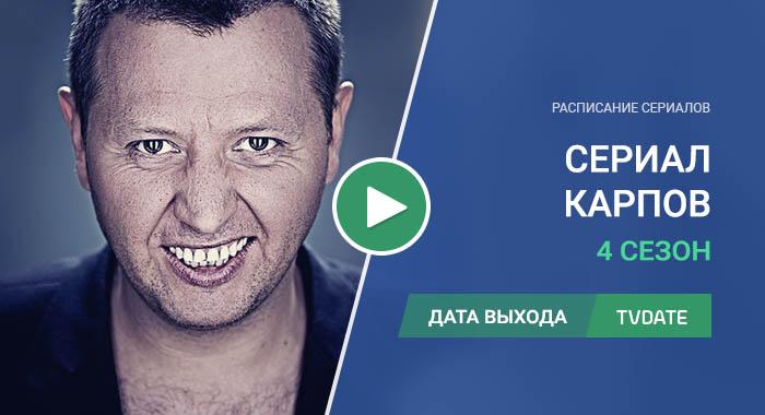 Видео про 4 сезон сериала Карпов