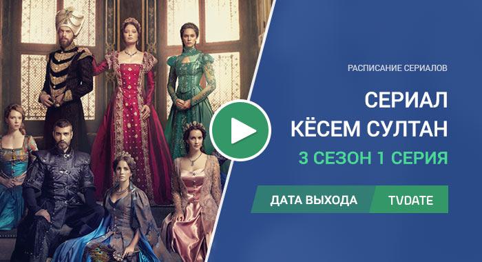 Кёсем Султан 3 сезон 1 серия
