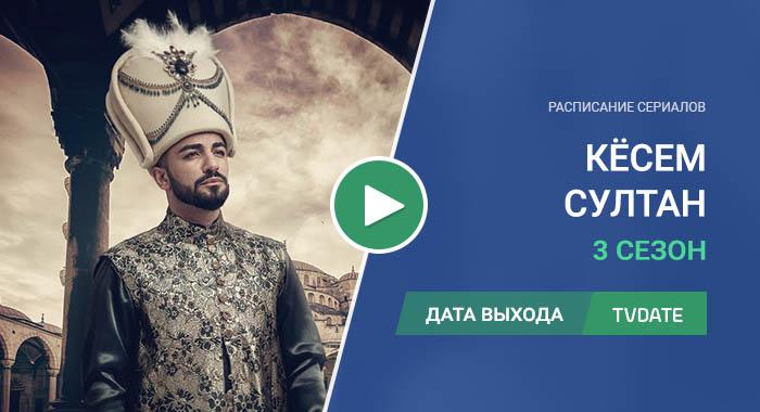 Видео про 3 сезон сериала Кёсем Султан