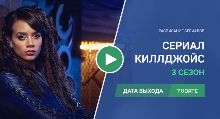 Видео про 3 сезон сериала Киллджойс