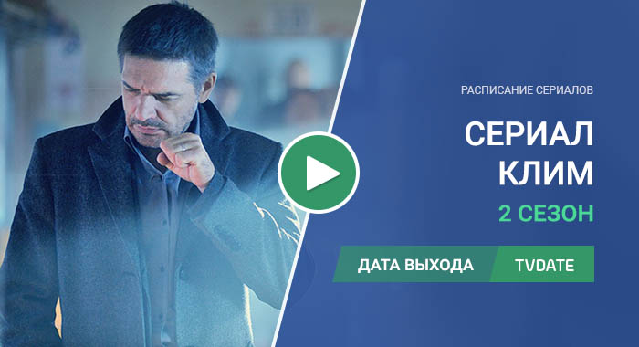 Видео про 2 сезон сериала Клим