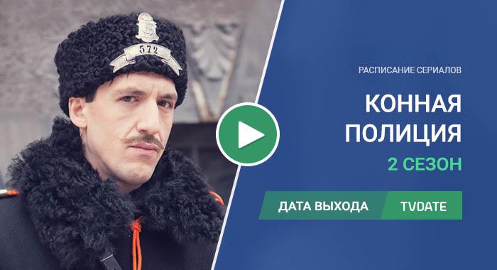 Видео про 2 сезон сериала Конная полиция