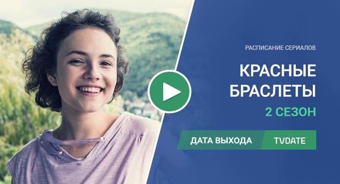 Видео про 2 сезон сериала Красные браслеты