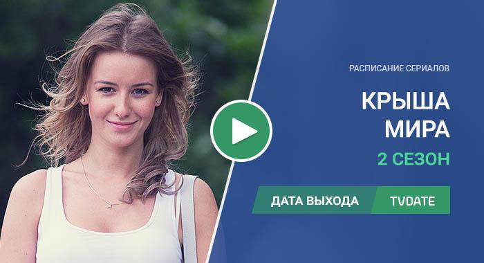 Видео про 2 сезон сериала Крыша мира