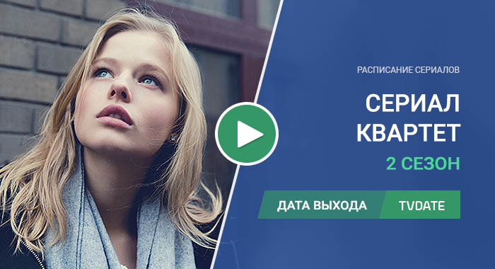 Видео про 2 сезон сериала Квартет