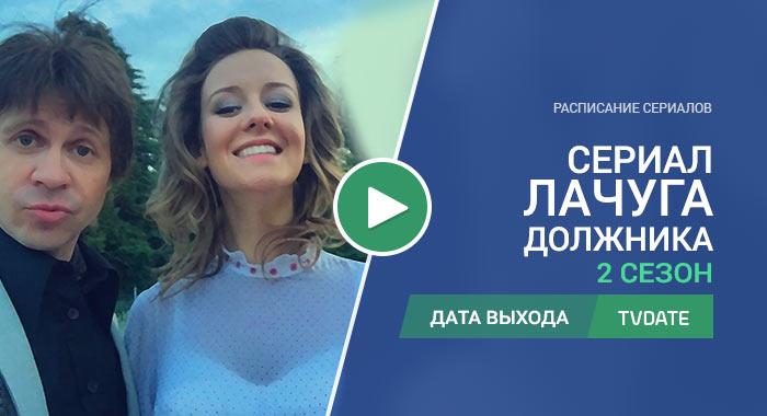 Видео про 2 сезон сериала Лачуга должника