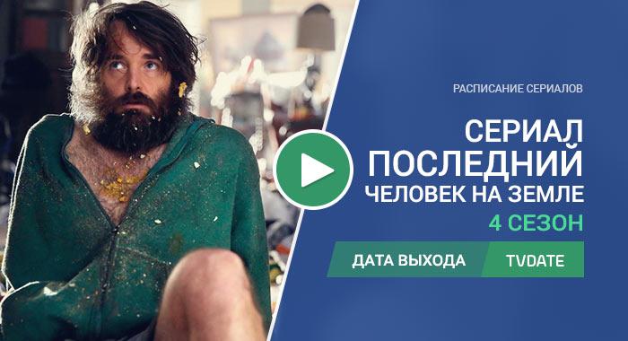 Видео про 4 сезон сериала Последний человек на Земле