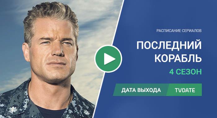 Видео про 4 сезон сериала Последний корабль