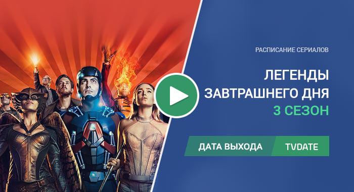 Видео про 3 сезон сериала Легенды завтрашнего дня