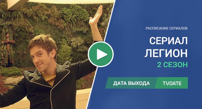 Видео про 2 сезон сериала Легион