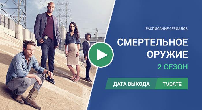 Видео про 2 сезон сериала Смертельное оружие