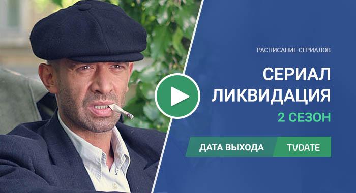 Видео про 2 сезон сериала Ликвидация