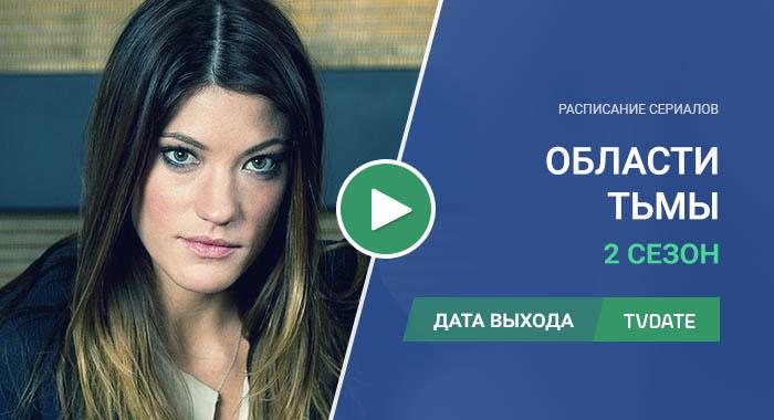 Видео про 2 сезон сериала Области тьмы
