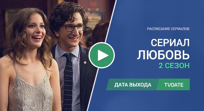 Видео про 2 сезон сериала Любовь