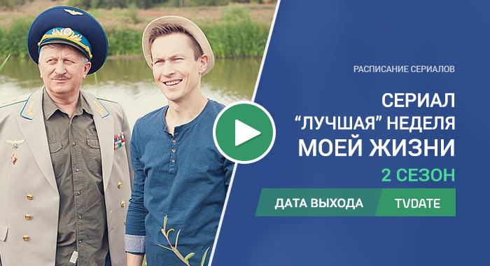 Видео про 2 сезон сериала Лучшая неделя моей жизни