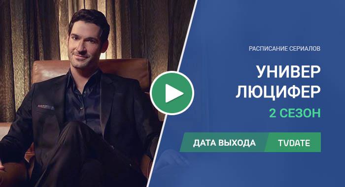 Видео про 2 сезон сериала Люцифер