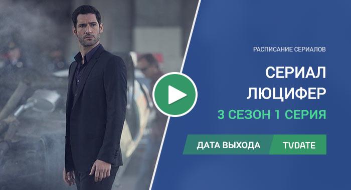 Люцифер 3 сезон 1 серия