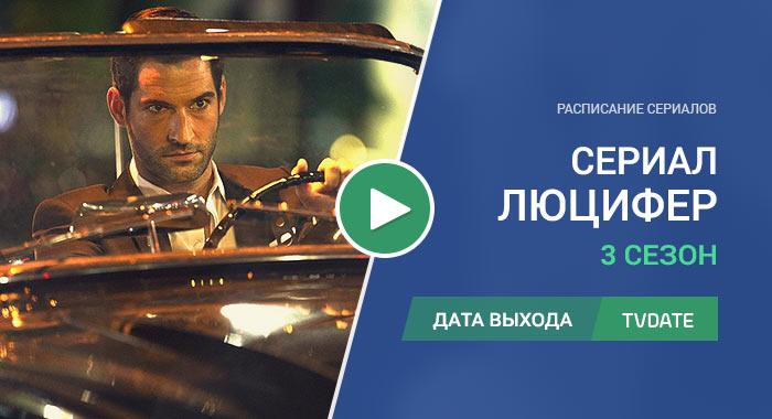 Видео про 3 сезон сериала Люцифер