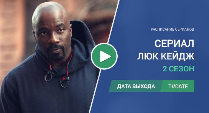 Видео про 2 сезон сериала Люк Кейдж