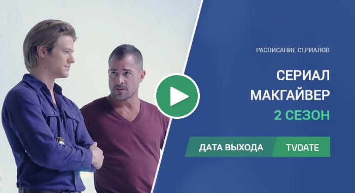 Видео про 2 сезон сериала МакГайвер