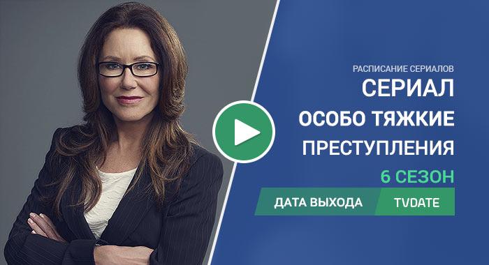 Видео про 6 сезон сериала Особо тяжкие преступления