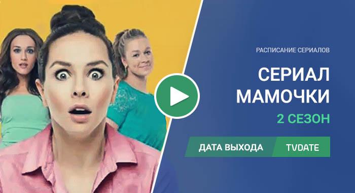 Видео про 2 сезон сериала Мамочки