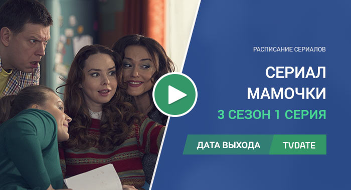 Мамочки 3 сезон 1 серия