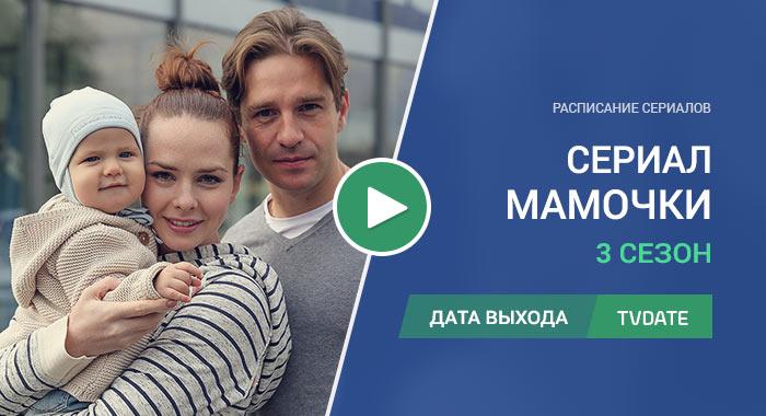 Видео про 3 сезон сериала Мамочки