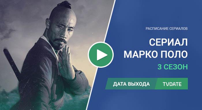 Видео про 3 сезон сериала Марко Поло