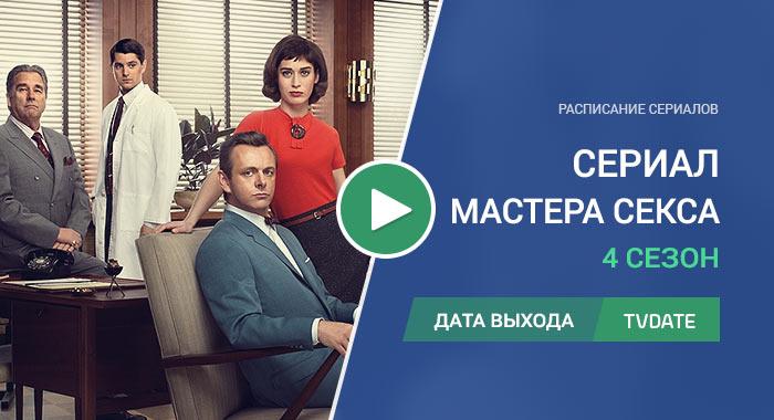 Видео про 4 сезон сериала Мастера секса
